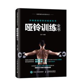 哑铃训练全书 附赠在线配套视频课程