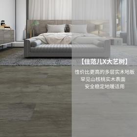 【住范儿 X 大艺树】竹烟波月多层实木复合地板10块/箱 限时特价 299 元/㎡