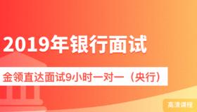 【2019年银行面试】金领直达面试9小时一对一(央行)