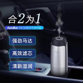AutoBot车载空气净化器加湿器两用消除pm2.5异味香薰负离子车载消异味吸烟