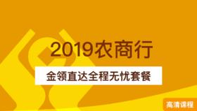 【2019年金融面试】金领直达全程无忧套餐(农商)