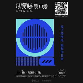 噗哧脱口秀|上海场开放麦每周二@榴芒小栈