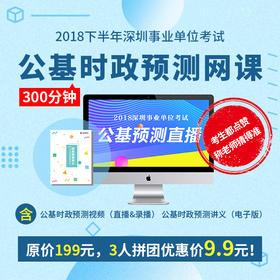 华图ming中率超高的公基预测直播9.9元购(买密卷的学员无需重复购买)