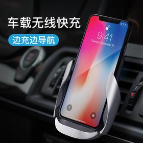 AutoBot无线充电车载手机支架苹果安卓多功能快充车载无线充电器手机支架