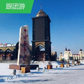 【哈尔滨】冰雪盛惠一价全含6日游