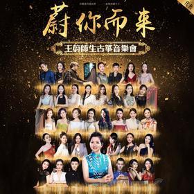 【杭州大剧院】代售19年1月13日蔚你而来•王蔚师生古筝音乐会