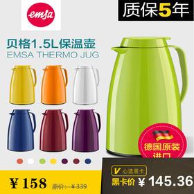爱慕莎(emsa)保温壶家用保温瓶热水瓶德国技术德国进口1.5L 贝格BASIC质保5年