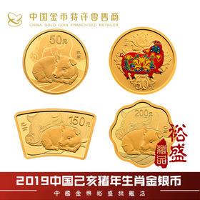 2019己亥猪年生肖金银币套 | 基础商品