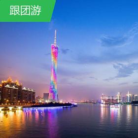 你好广东-广州/深圳/珠海/开平碉楼/海陵岛五星纯玩高铁5日游