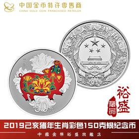 【预定】2019己亥猪年生肖150克银币1公斤银币