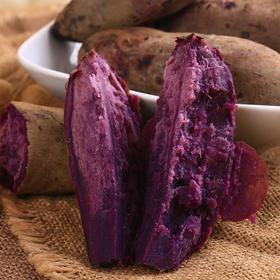 高山紫薯 | 有机种植   香甜粉糯 皮薄光滑 细腻无茎 抗血糖 减脂吃它~