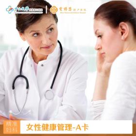 女性健康管理(检卡-A)