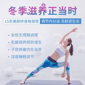 15天女性美颜滋养瑜伽 拥有面如桃花好气色