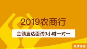 【2019年金融面试】金领直达面试9小时一对一(农商)