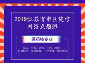 2019江苏省市区统考网络点题班【医药技专业】