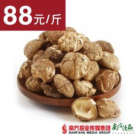 【味道鲜美】云南野生香菇菌  干货  1斤