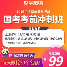 2019年国家(广西)公务员考试【考前冲刺课】——包住宿