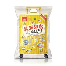 HONLife零食旅箱网红巨型大礼包 送女友 好友 生日 节日 14款零食 好吃更健康!