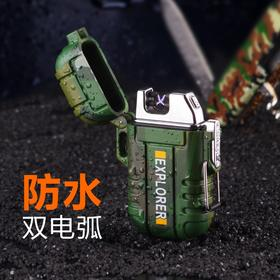 【滴水不渗】防水防风电子打火机   炫酷有型 一秒即燃