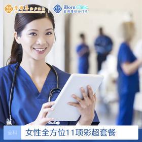 女性全方位11项彩超套餐Lady Color Ultrasound Packages(11 parts)(含乳腺、甲状腺、颈动脉)