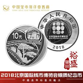 2018北京钱币博览会封装版银质纪念币