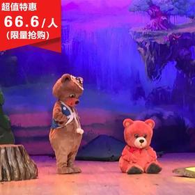 比半价更低价!12月15/16~带娃一起看最新儿童剧《跟屁熊》,让宝贝跟着小熊一起踏上成长之旅~