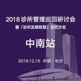 2018诊所管理研讨会·中南站
