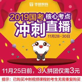 【拼团】2019国考核心考点冲刺直播课11月28-30日(26日开通账号)