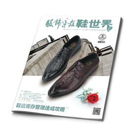 鞋店库存管理速成攻略/2018年11月刊