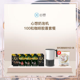 心想奶泡机 全自动多功能奶泡壶+100粒甄选咖啡胶囊 组合