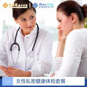 女性私密健康体检套餐Female Reproductive health Check-up,适用产后、多胎及私密保养