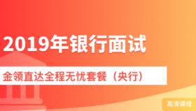 【2019年银行面试】金领直达全程无忧套餐(央行)