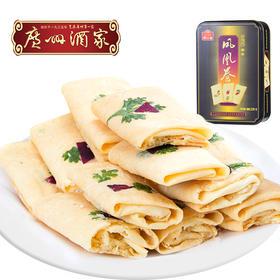 广州酒家 玫瑰凤凰卷  利口福点心零食糕点手信办公室下午茶