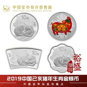 【尾款】2019己亥猪年生肖银质纪念币 | 基础商品