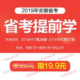【芜湖当地上课 2019安徽省考 特价活动  4个白天只需19.9】  省考提前学 11月24号开始上课