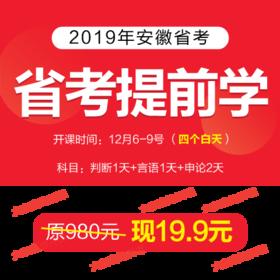 【六安当地上课  2019安徽省考 特价活动  4个白天只需19.9】  省考提前学 12月6号开始上课