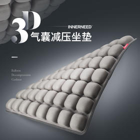 INNERNEED  空气坐垫  8小时久坐不累 舒适透气
