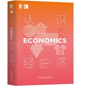 认识经济(订全年杂志,免费赠新书)