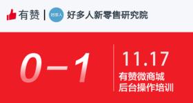 【广州商盟】微商城后台操作培训