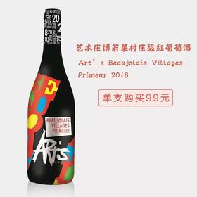 【新酒现货】博若莱新酒2018,邂逅年轻之美,11月全球同步上市,即刻抢鲜定!