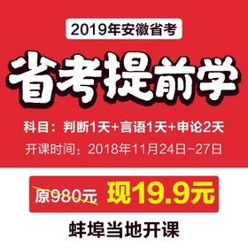 【蚌埠当地上课  2019安徽省考 特价活动  4个白天只需19.9】  省考提前学 11月24号开始上课