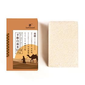 乐食麦 羊脂白露米1KG