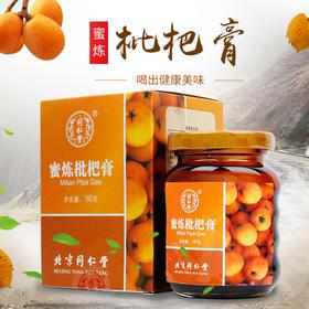 北京同仁堂蜜炼枇杷膏