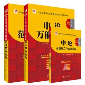【3本装】2019模块宝典 申论 wan能宝典+范文宝典+命题热点与高分攻略 3本装