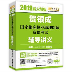 贺银成2019临床助理辅导讲义