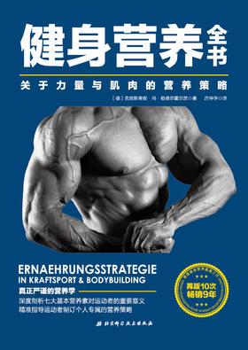 健身营养全书+力量训练计划-北京科学出版社