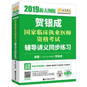 贺银成2019临床执业辅导讲义同步练习