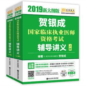贺银成2019临床执业辅导讲义(上下册)