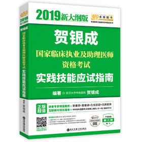 贺银成2019临床执业及助理实践技能应试指南