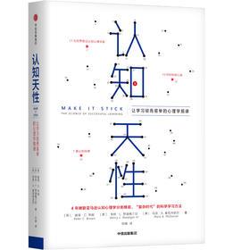 《认知天性》(订全年杂志,免费赠新书)